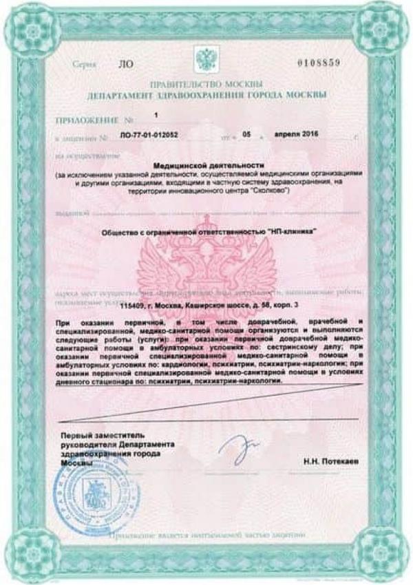 алкозависимости в Москве 600x850 6e0c642b99b23867cb2b803d5a26c0c4